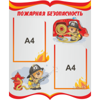 4143 Стенд информационный для школ с 2 карманами (А4)