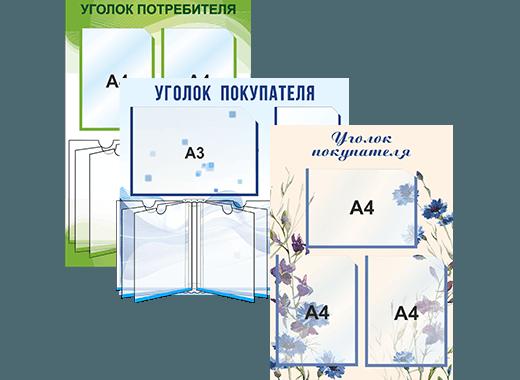 Уголок потребителя/покупателя