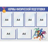 4140 Стенд информационный для школ с 6 карманами (А4)
