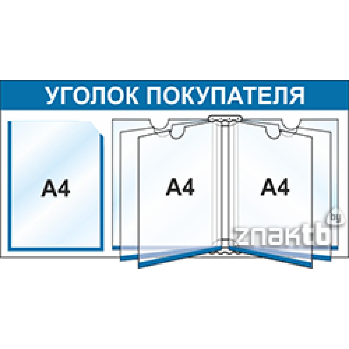 Уголок потребителя/покупателя с 1 ячейкой (А4) и книгой (А4)