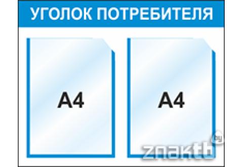 Уголок потребителя/покупателя информационный на 2 ячейки (А4)