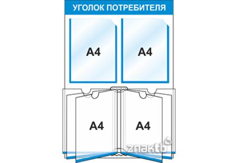 Уголок потребителя/покупателя с 2 ячейками (А4) и книгой (А4)