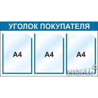 Уголок потребителя/покупателя на 3 ячейки (А4)