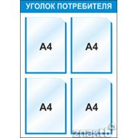 Стенд уголок покупателя/потребителя на 4 ячейки А4