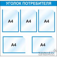 Уголок потребителя/покупателя на 5 ячеек (А4)