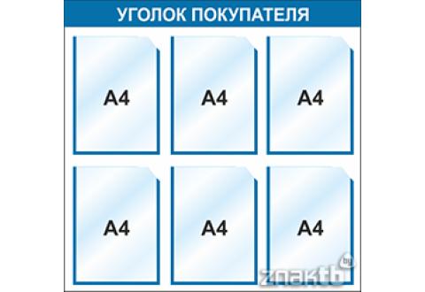Уголок потребителя/покупателя на 6 ячеек А4