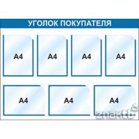Стенд информация для покупателей/потребителей на 7 ячеек (А4)