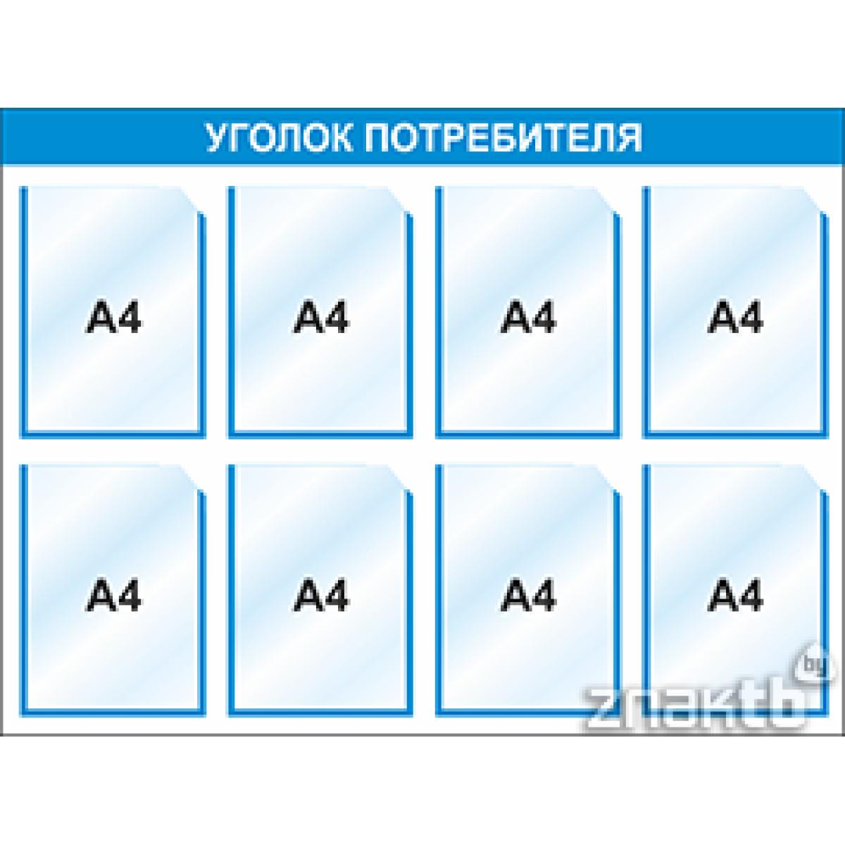 Уголок потребителя/покупателя на 8 ячеек (А4)
