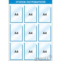 Уголок потребителя/покупателя на 9 ячеек (А4)