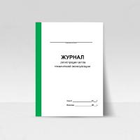 5405 Журнал регистрации актов технической эксплуатации