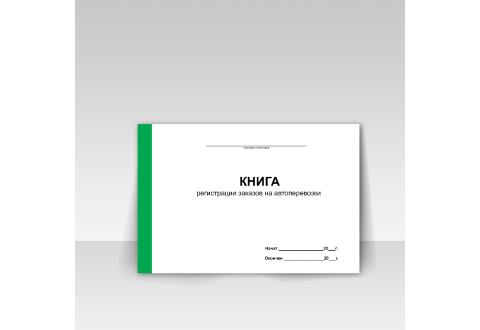 Книга регистрации заказов на автоперевозки