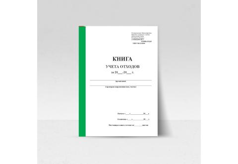 5704 Журнал первичного учета отходов производства /ПОД-9/