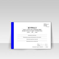 5708 Журнал учета качества сбрасываемых сточных вод /ПОД-8/