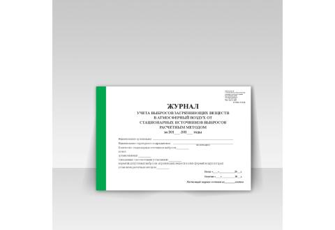 5711 Журнал учета выполнения мероприятий по охране окружающей среды /ПОД-2/