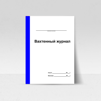 5501 Вахтенный журнал