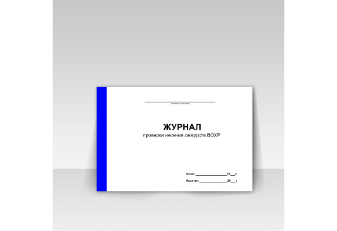 Журнал проверки несения дежурств ВОХР