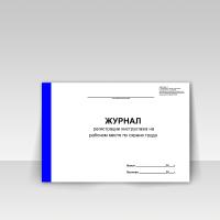 5101 Журнал регистрации инструктажа по охране труда
