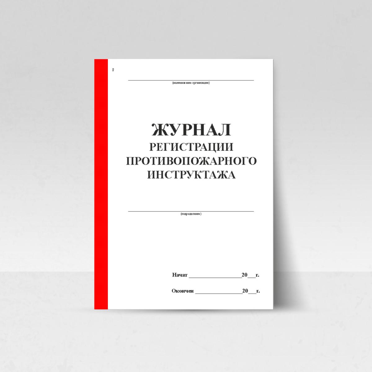 Журнал регистрации противопожарного инструктажа (ППБ РБ 01-2014)