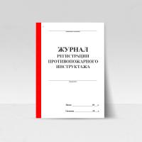 5103 Журнал регистрации противопожарного инструктажа (ППБ РБ 01-2014)