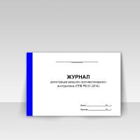 105. Журнал регистрации вводного противопожарного инструктажа (ППБ РБ 01-2014)