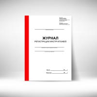 106. Журнал регистрации инструктажей