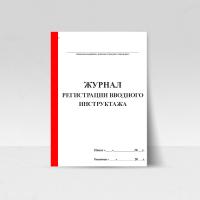 5102 Журнал регистрации и вводного инструктажа по охране труда