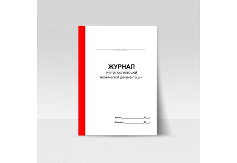Книга учета поступающей технической документации