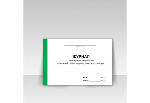 Журнал регистрации результатов измерений температуры окружающего воздуха