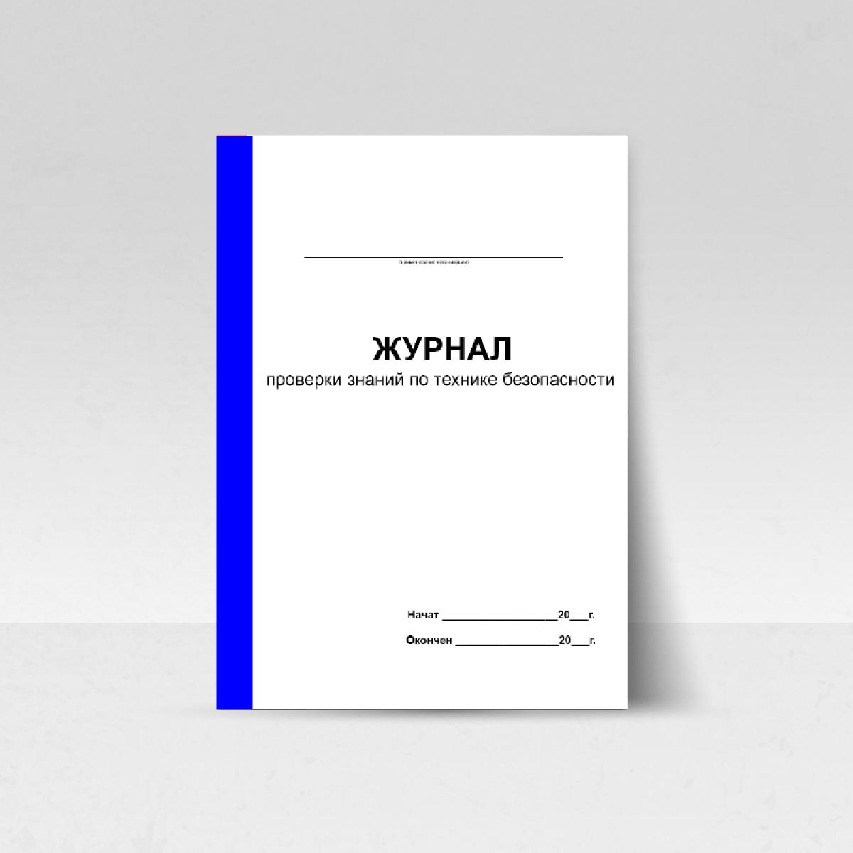 148. Журнал проверки знаний по технике безопасности