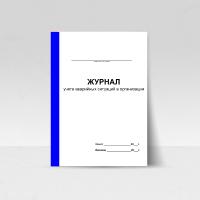 5150 Журнал учета аварийных ситуаций в организации