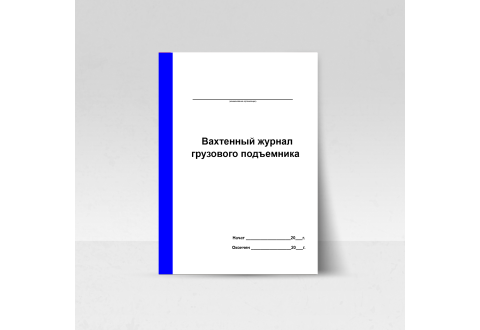 202. Вахтенный журнал грузового подъемника