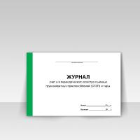 5208 Журнал учет а и периодического осмотра съемных грузозахватных приспособлений (СГЗП) и тары