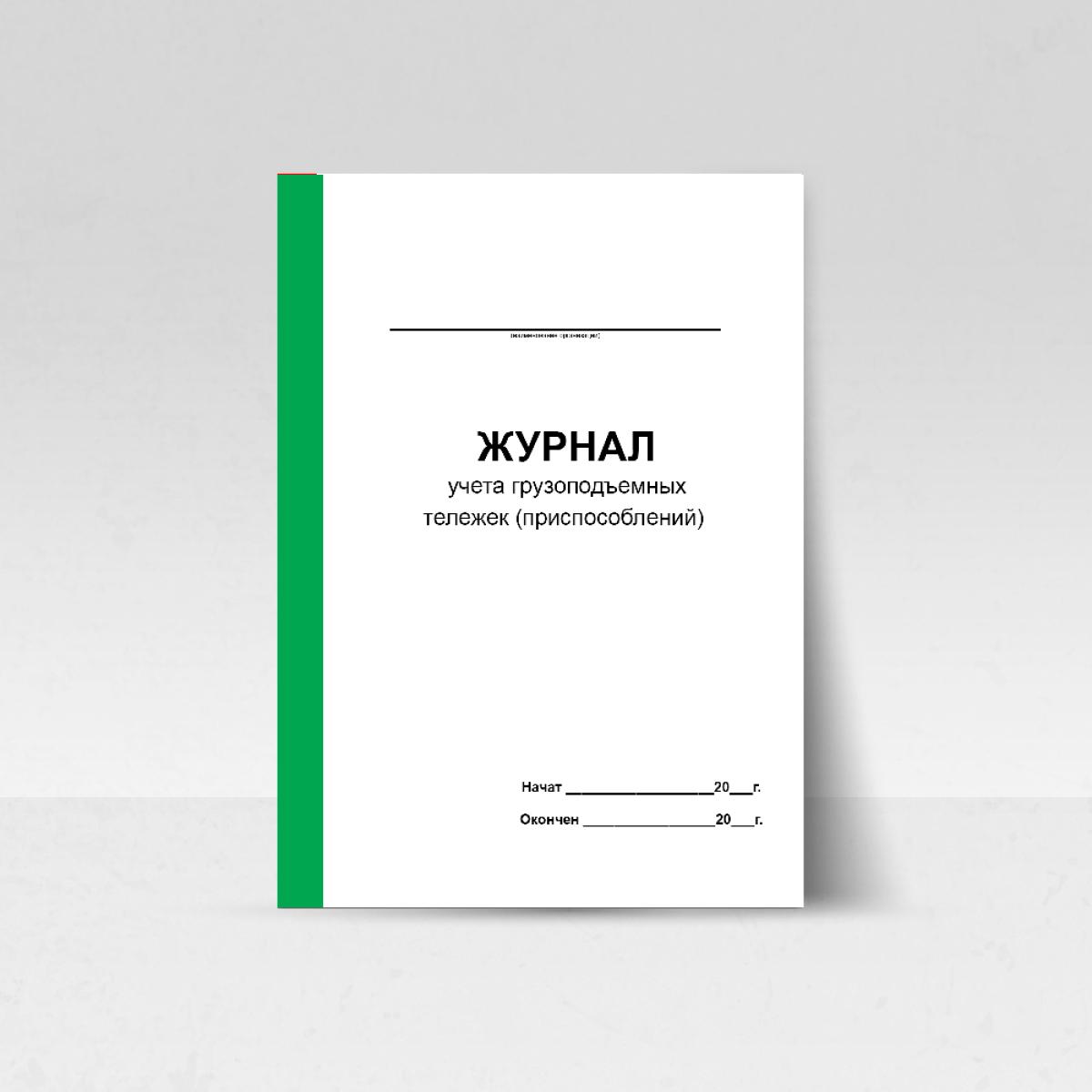 Журнал учета грузоподъемных тележек (приспособлений)