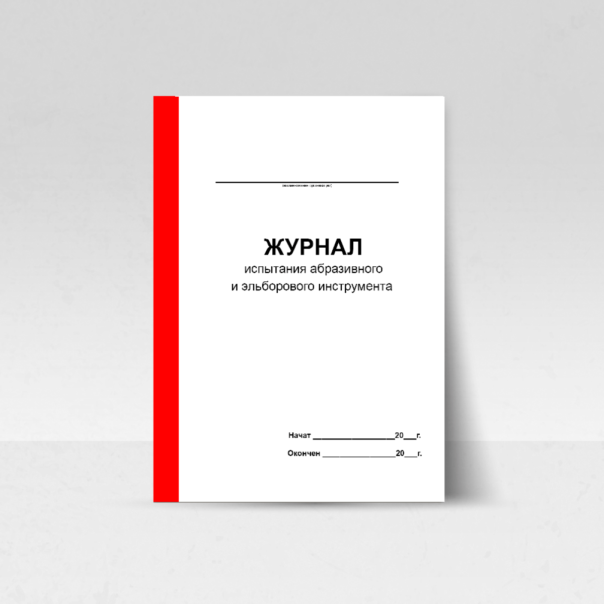 Журнал испытания абразивного и эльборового инструмента
