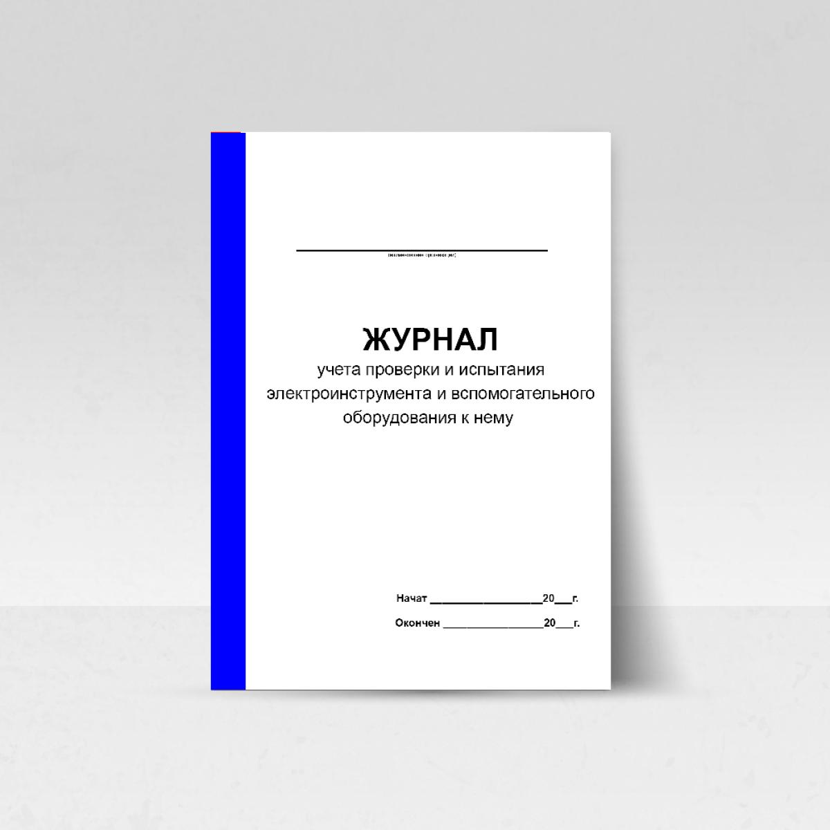 Журнал учета проверки и испытания электроинструмента и вспомогательного оборудования к нему
