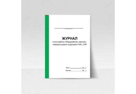 Журнал учета работы оборудования насосно- компрессорного отделения ГНС, ГНП