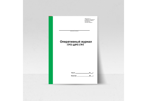 Оперативный журнал ГРП ШРП ГРУ