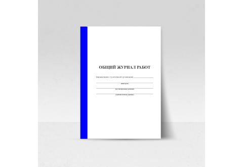 Общий журнал работ | Znaktb.by
