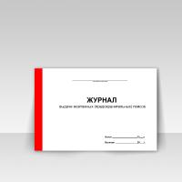 5239 Журнал выдачи монтажных (предохранительных) поясов