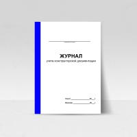 5243 Журнал учета конструкторской документации