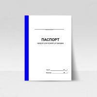 5303 Паспорт газорегуляторной установки