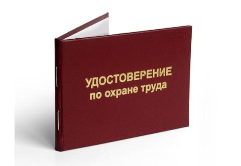 Удостоверение по охране труда руководителей и специалистов