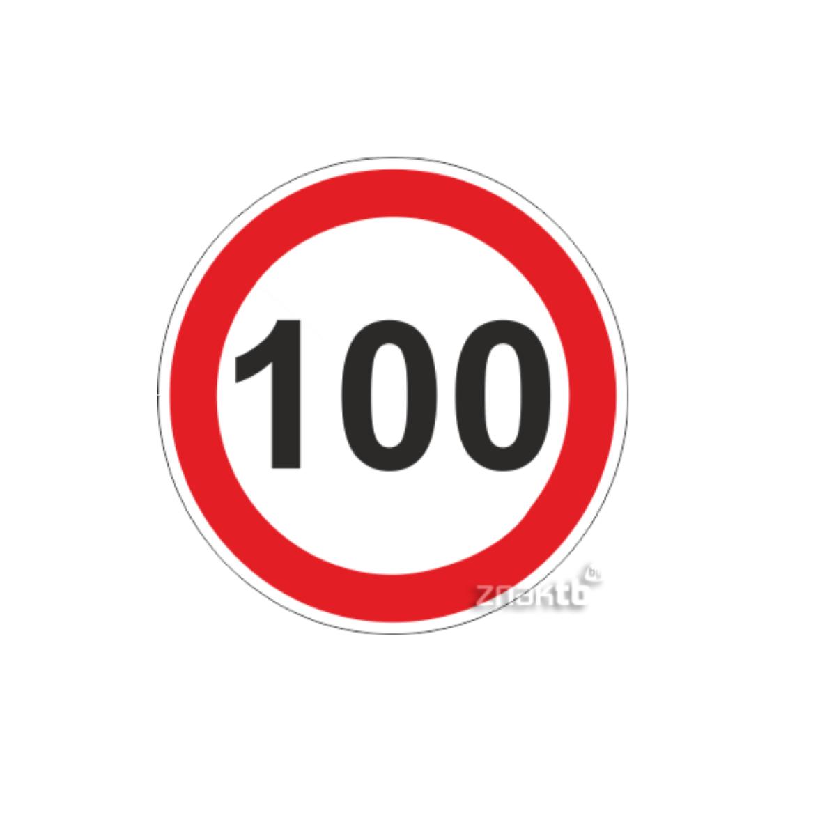 834 Ограничение скорости
