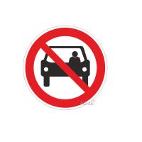 837 Запрещается нахождение пассажиров в кабине салоне или кузове