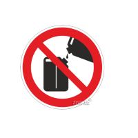 838 Запрещается переливать топливо