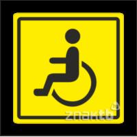 835 Инвалид