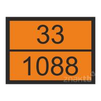 847 Знак Опасный груз