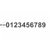 Набор цифр, 20 мм