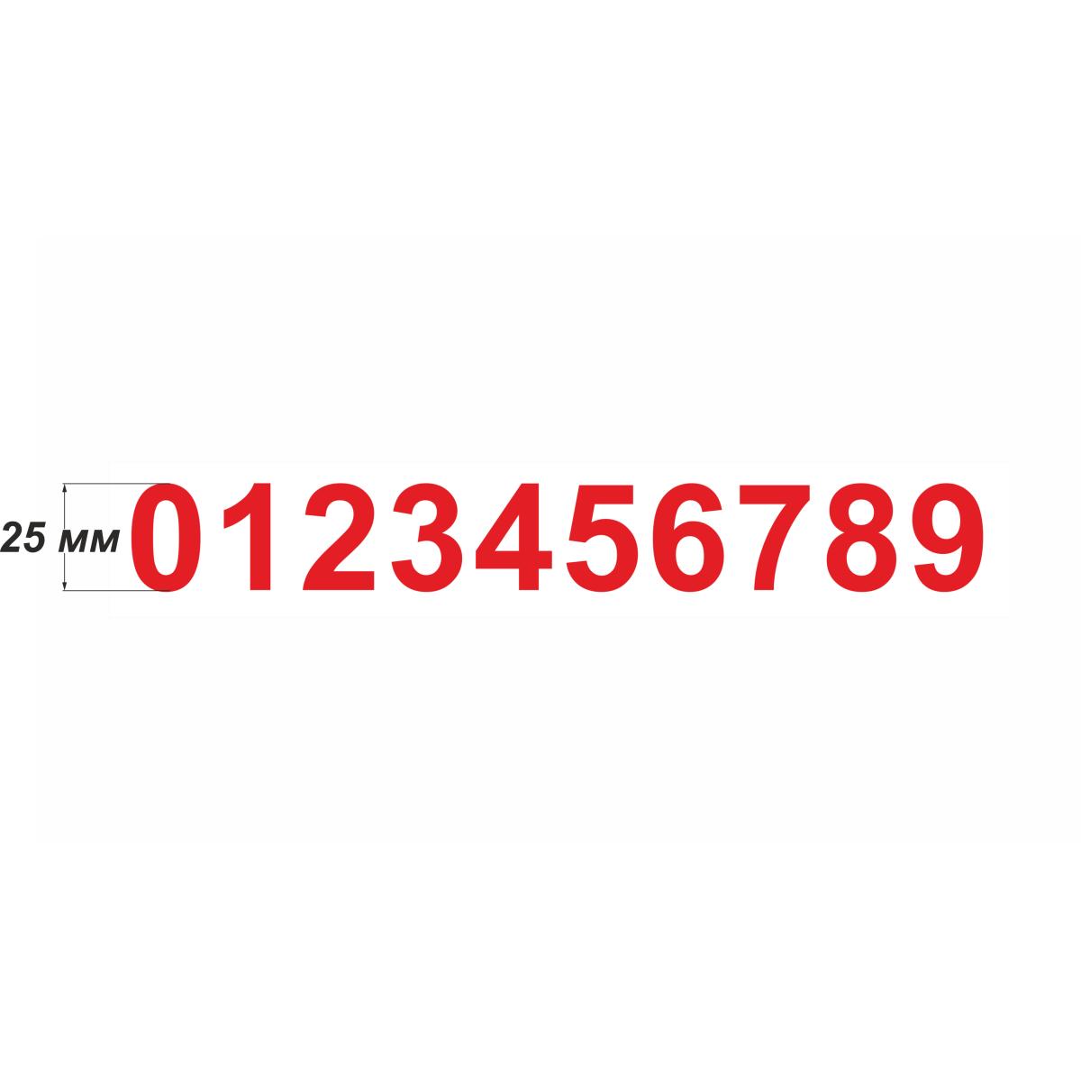 Цифры для пожарного гидранта, 25 мм