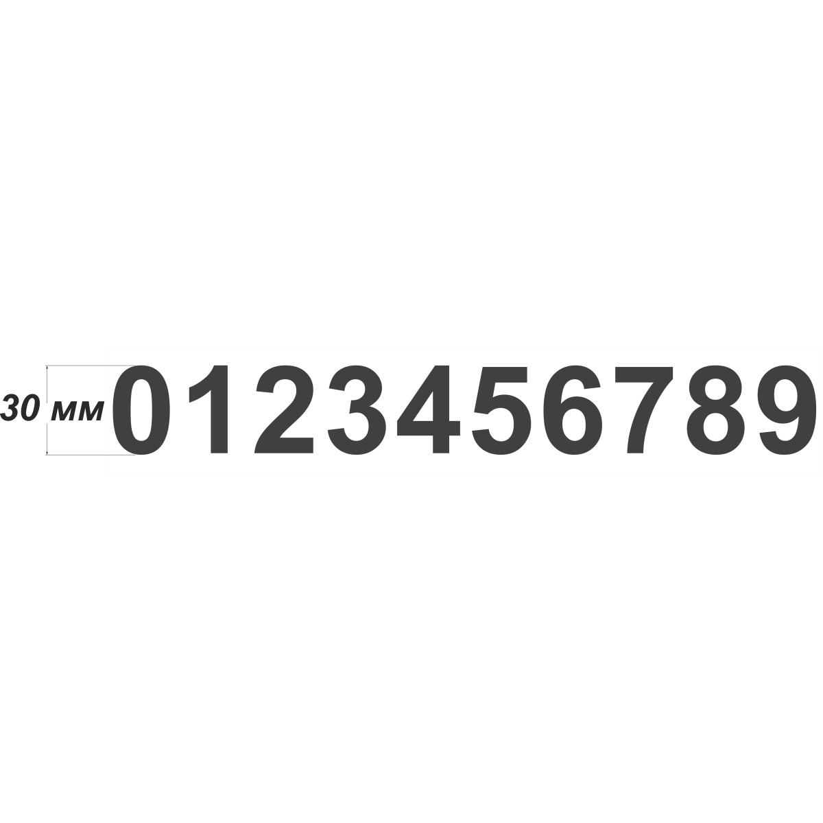 Набор цифр, 30 мм